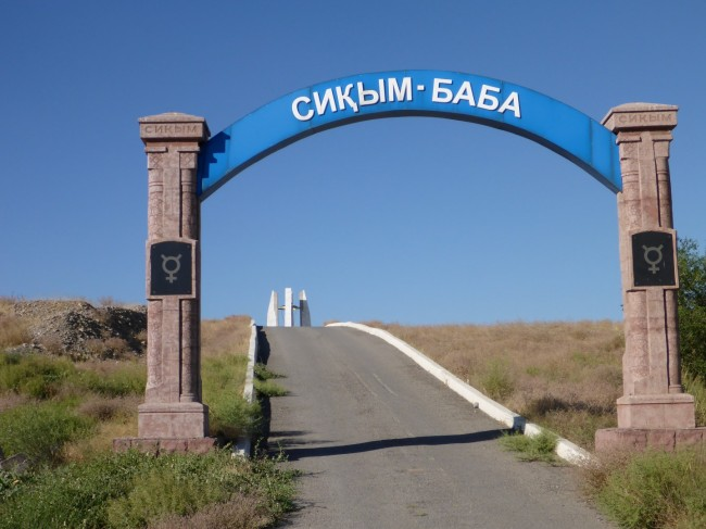 Entrance to the Sikim Baba memorial.