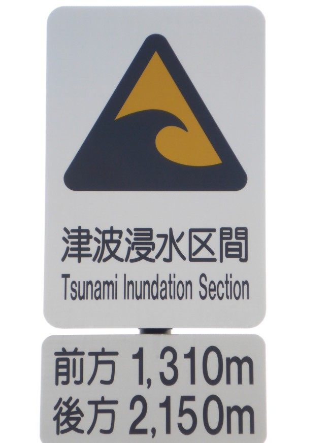 The figures refer to how far behind and in front of the sign the tsunami came onto land.