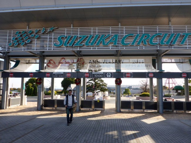 Suzuka Circuit main entrance.